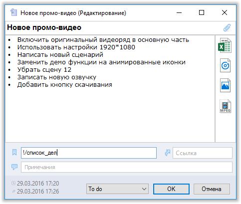 Прикрепленные файлы, отображенные на панеле вложений