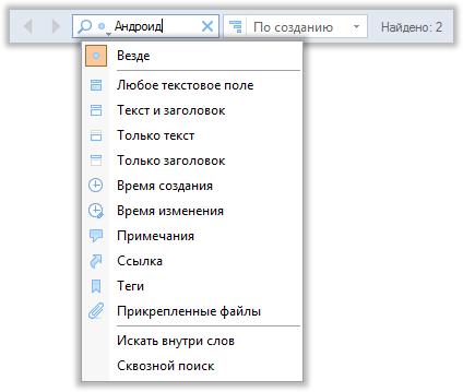 Поиск заметок при помощи функций полнотекстового поиска