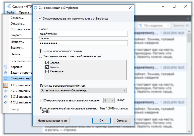 Ввод данных от Simplenote-аккаунта в окно синхронизации CintaNotes
